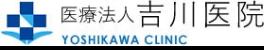 医療法人吉川医院