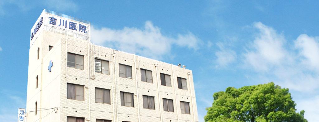 医療法人吉川医院:外観イメージ